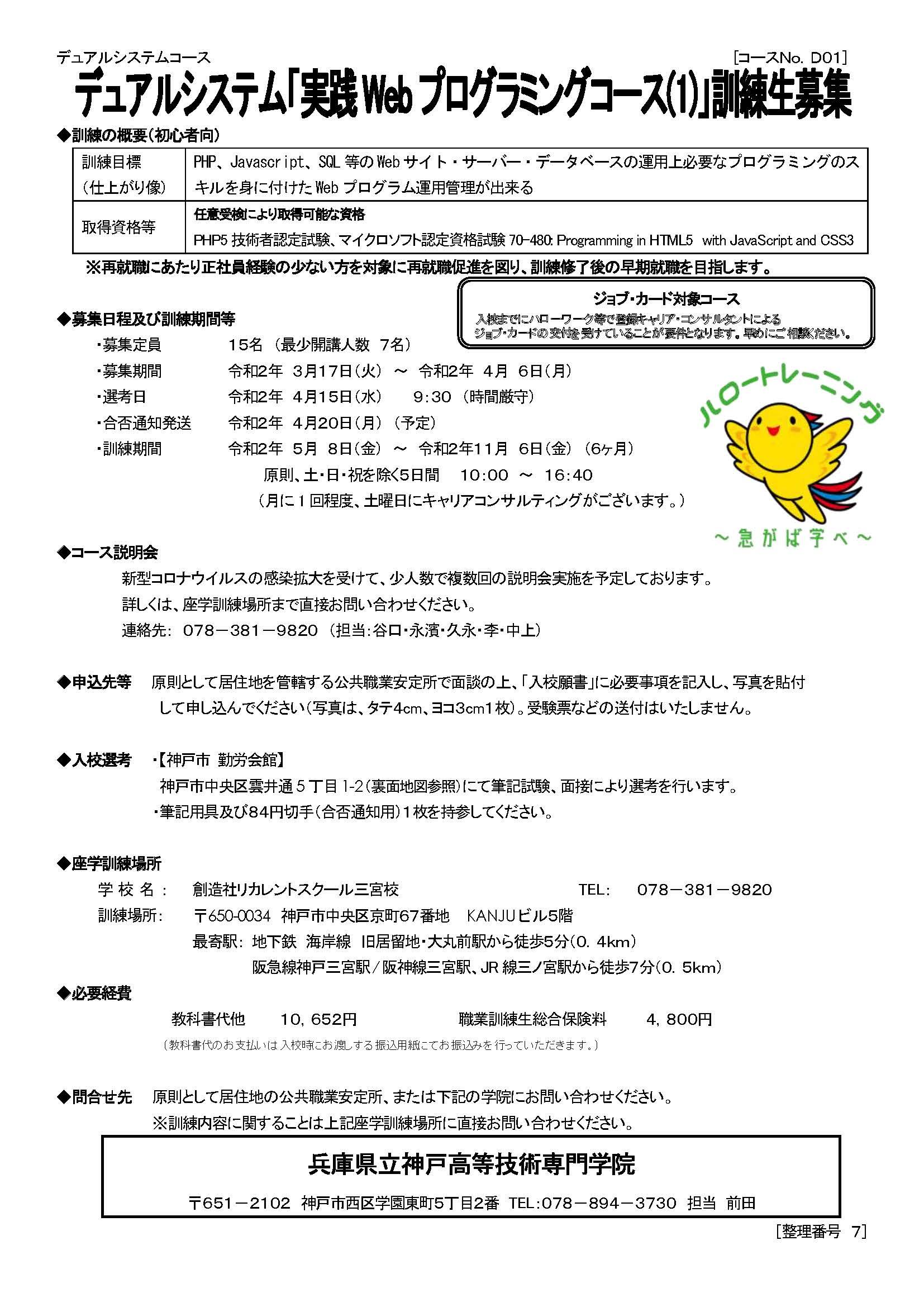 学校法人創造社学園創造社リカレントスクール 実践Webプログラミングコース(1)
