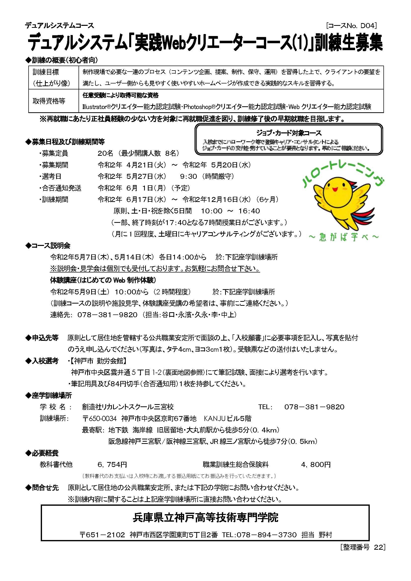 学校法人創造社学園創造社リカレントスクール 実践Webクリエーターコース(1)