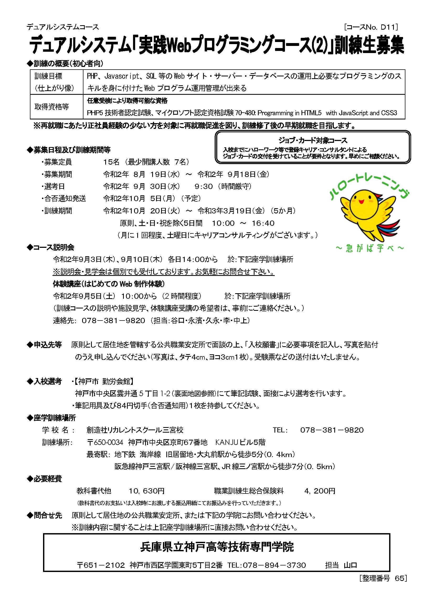 学校法人創造社学園創造社リカレントスクール 実践Webプログラミングコース(2)