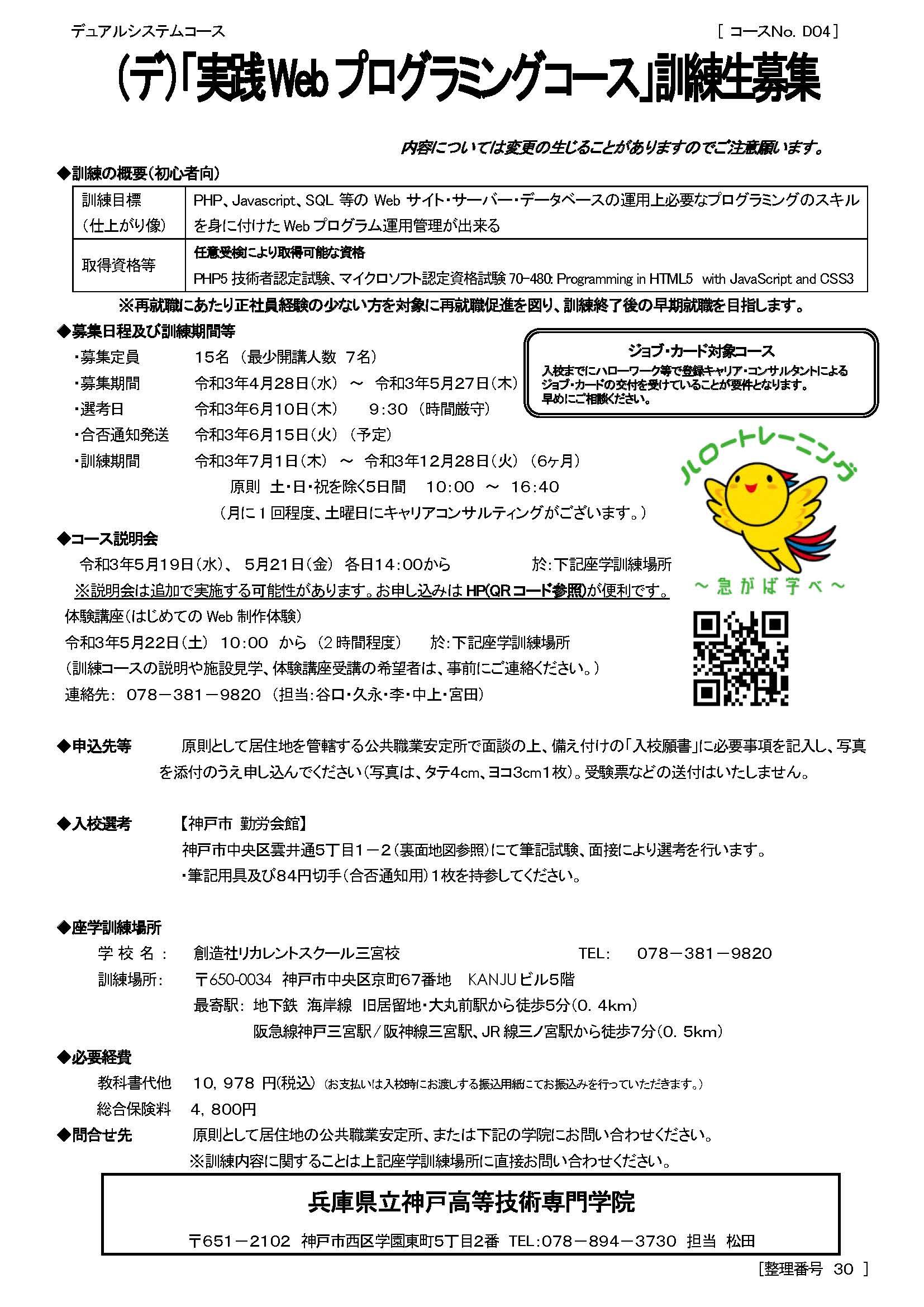 学校法人創造社学園創造社リカレントスクール 実践Webプログラミングコース
