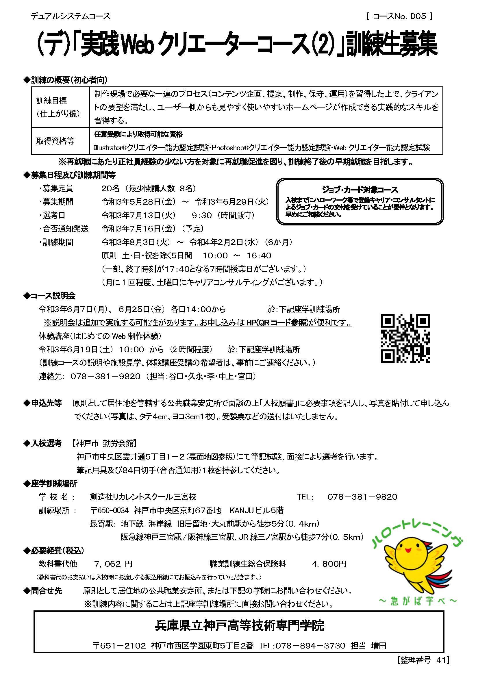 学校法人創造社学園創造社リカレントスクール 実践Webクリエーターコース(2)