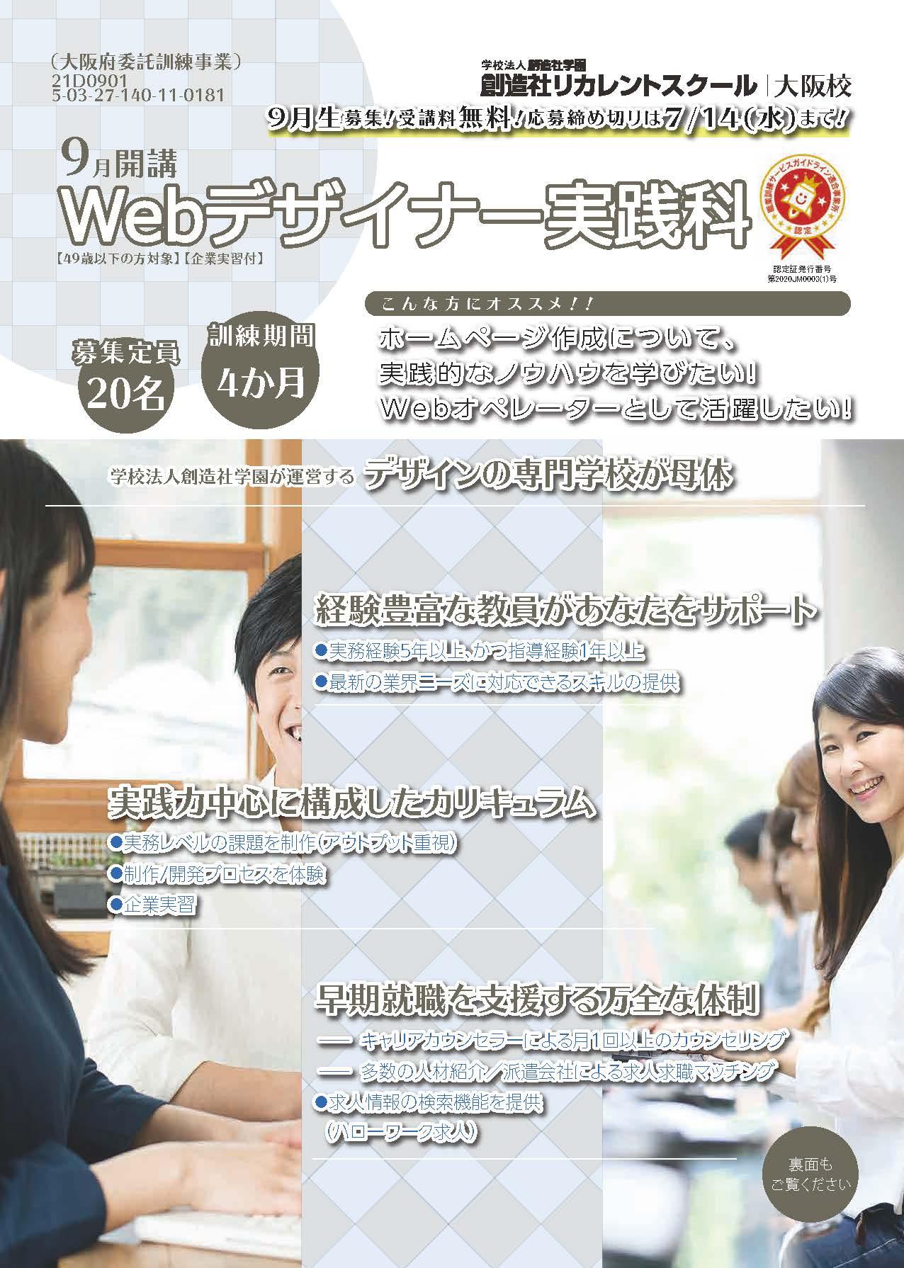 学校法人創造社学園創造社リカレントスクール Webデザイナー実践科(4か月) 【49歳以下の方対象】
