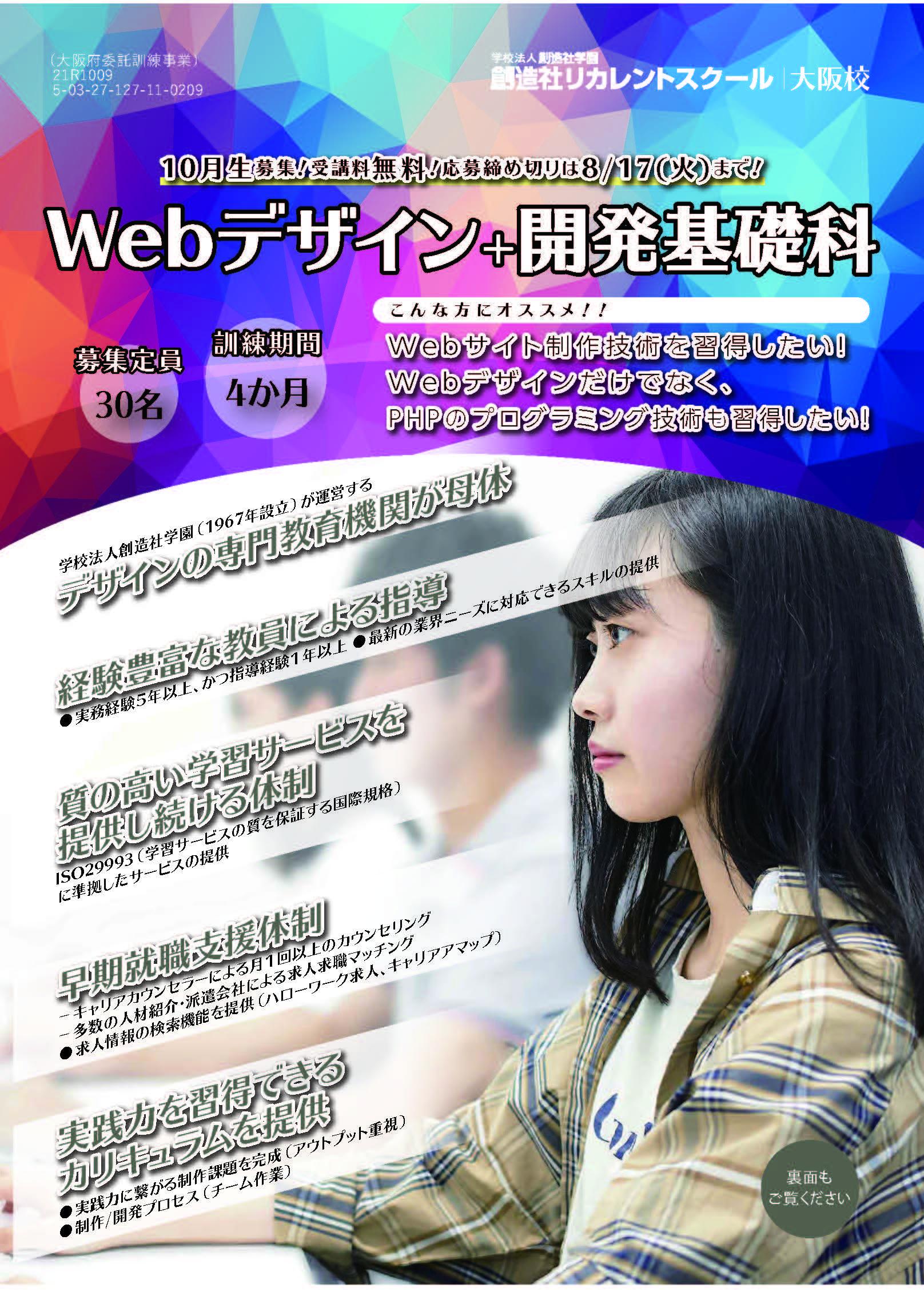 学校法人創造社学園創造社リカレントスクール Webデザイン+開発基礎科
