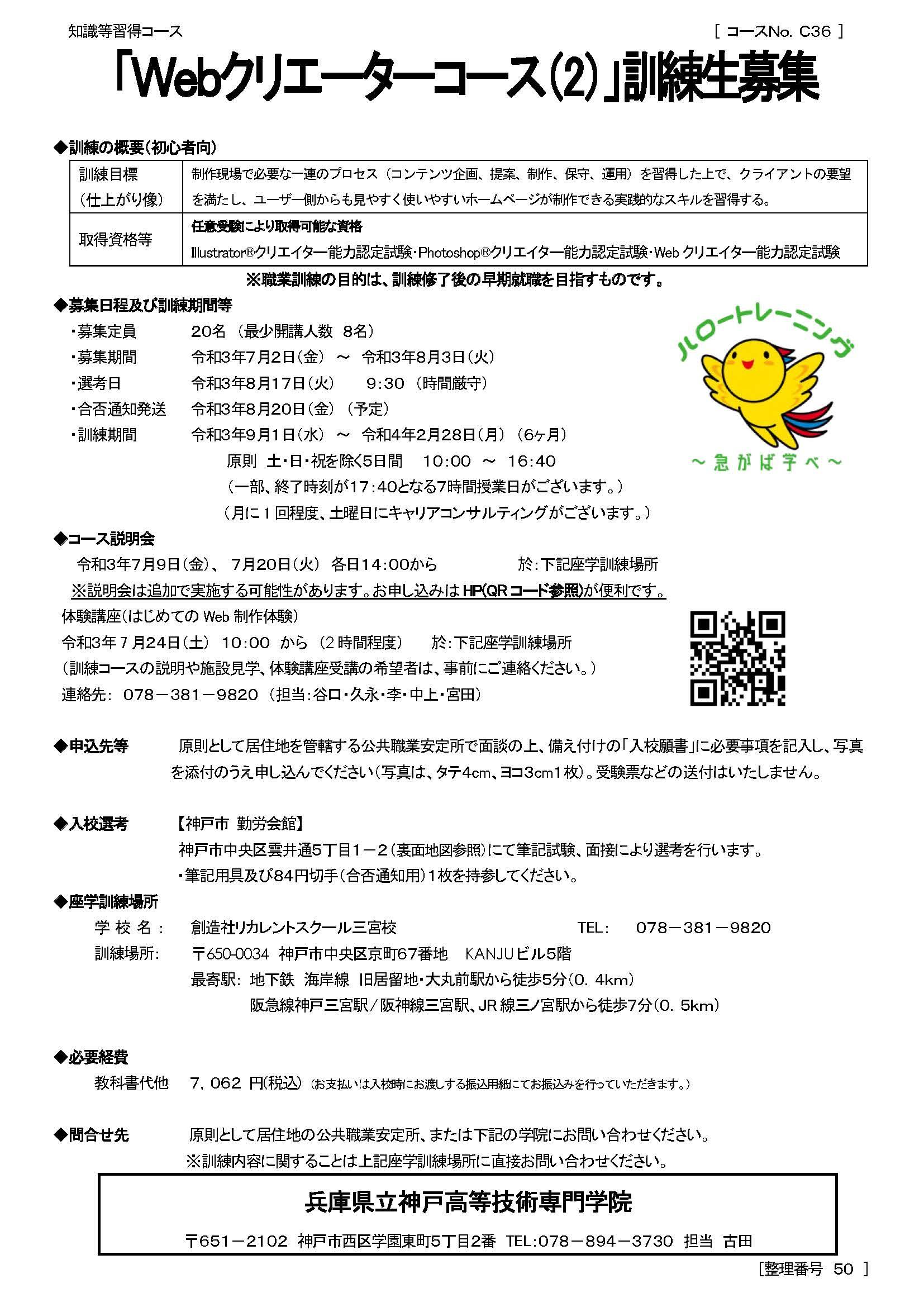 学校法人創造社学園創造社リカレントスクール Webクリエーターコース(2)