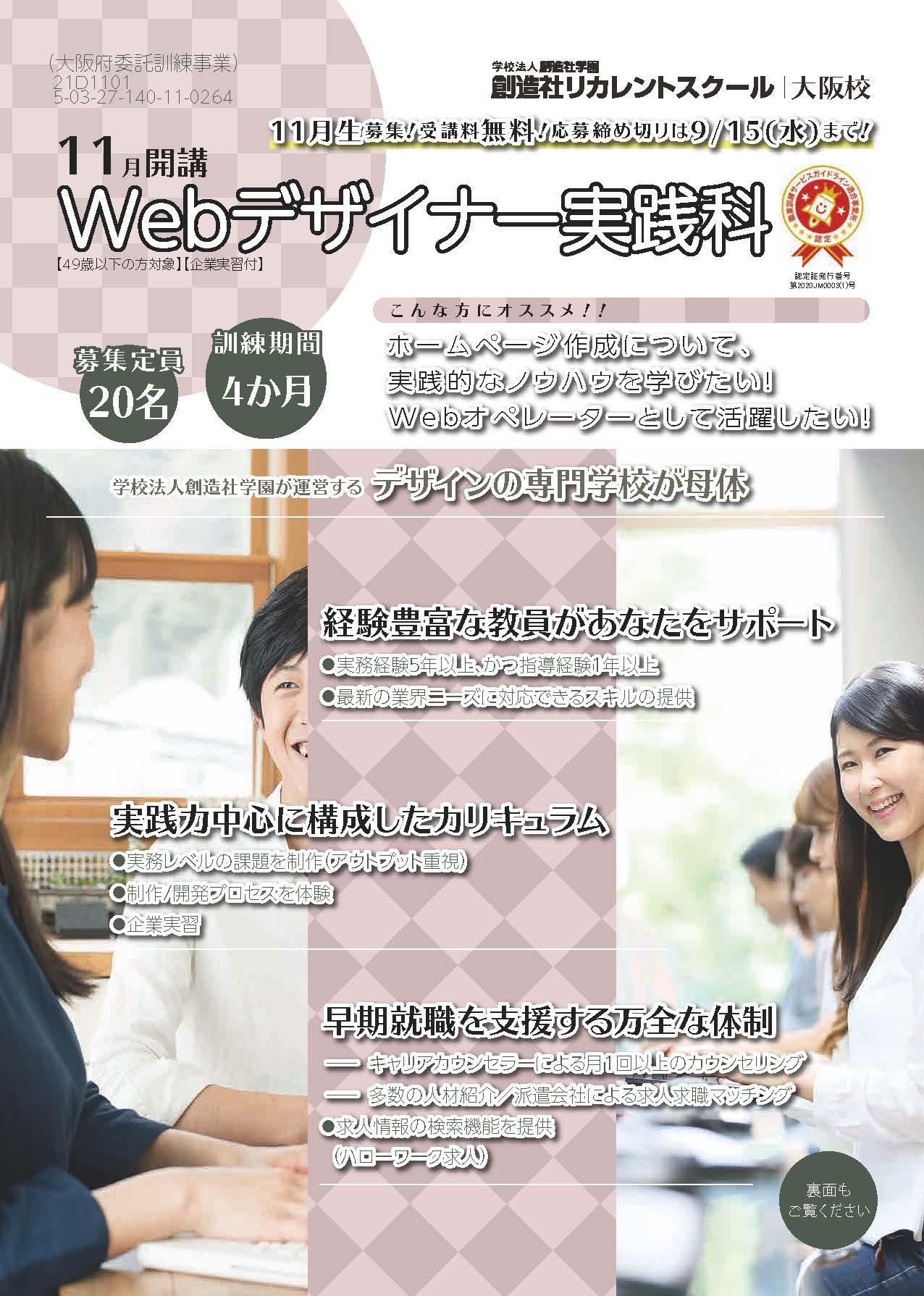 学校法人創造社学園創造社リカレントスクール Webデザイナー実践科【49歳以下の方対象】