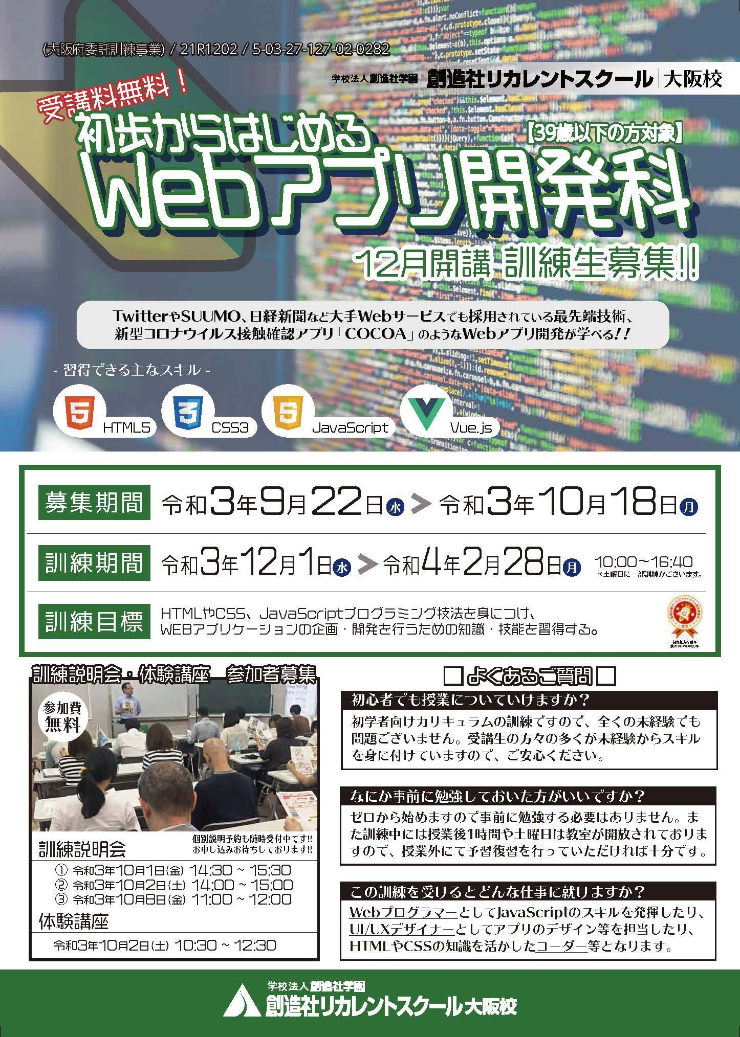 学校法人創造社学園創造社リカレントスクール 初歩からはじめるWebアプリ開発科(3か月)【39歳以下の方対象】
